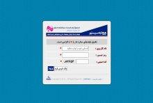 شروع به کار سیستم خدمات اینترنتی قرض الحسنه سیدالشهداء (ع) دزفول